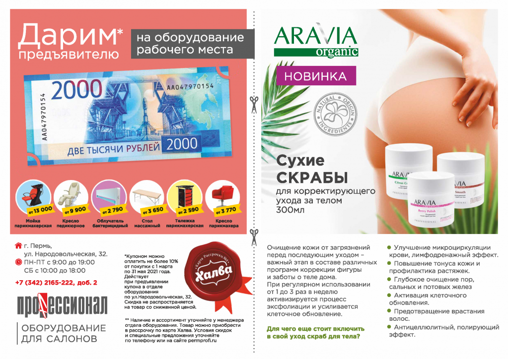 Catalog_Spring21_Страница_19.png